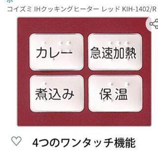 (新品未使用)小泉IHクッキングヒーター - 家具