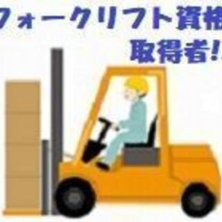 \高時給1,400円~!/ 未経験OK!簡単フォークリフト作業☆...