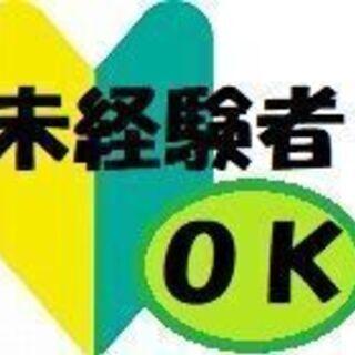 【急募!】\オープニングスタッフ募集/ 友達と一緒に応募OK☆大...