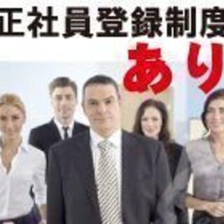 【契約社員/月収18.5万円以上】正社員登用のチャンスあり!長期...