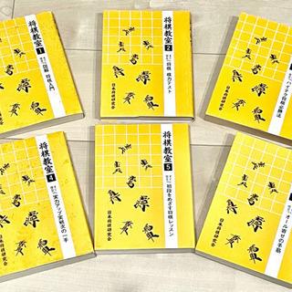将棋教室 6巻