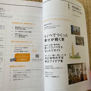 【雑誌】中古を買ってリノベーション 2021 春夏
