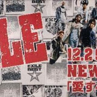 EXILE アルバム発売記念ティッシュ