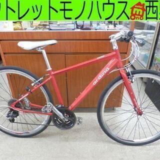 ブリヂストン クロスバイク 8×3 オルディナ S7 700×3...