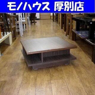 ローテーブル 幅75×奥行75×高さ31㎝ ブラウン/茶系 セン...