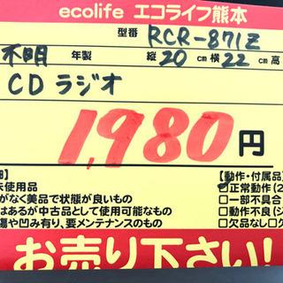 CDラジオ オーディオコンポ【C6-422】① − 熊本県