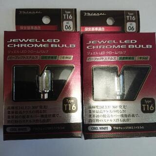 T16valentiジュエルクロームバルブ2個セット!LED明る...