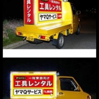 【ネット決済】宣伝カー