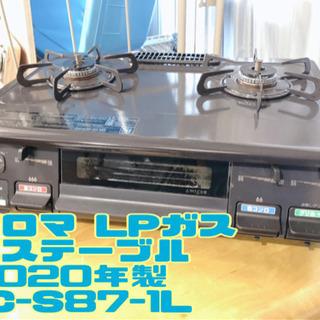 ②パロマ LPガス ガステーブル 2020年製 IC-S87-1...