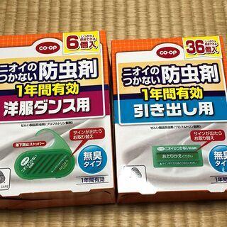 CO-OP ニオイのつかない防虫剤 タンス用&引き出し用