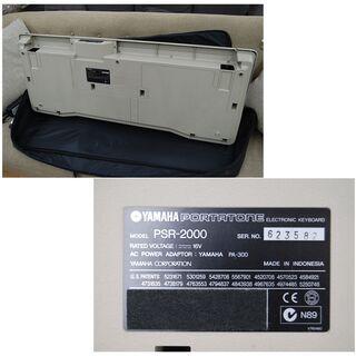 YAMAHA 61鍵盤 電子キーボード PSR-2000 PORTATONE シンセサイザー ACアダプタ・ペダル・ソフトケース付き ヤマハ ポータトーン 札幌市 清田区 平岡 - 売ります・あげます