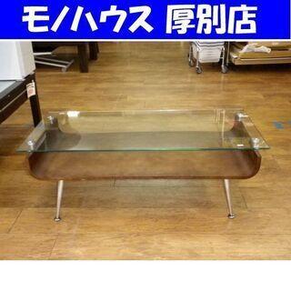 ガラステーブル 幅96×奥行45×高さ35㎝ ブラウン/茶系 セ...