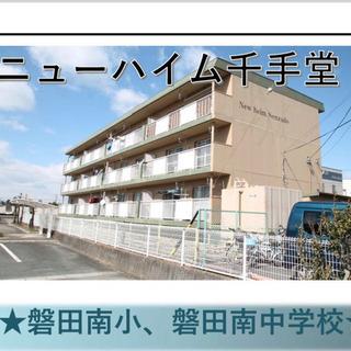 ☆磐田市2DK、礼、敷、仲介料0円ゼロ円☆ ✨キャンペーンさらに追加✨