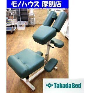 Takada Bed 施術用椅子 幅51×奥93×高111cm ...