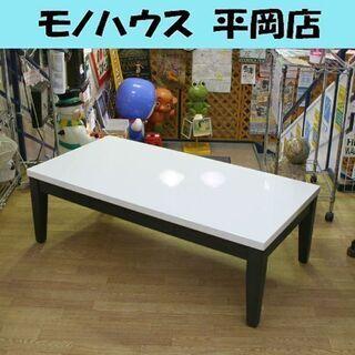 ニトリ センターテーブル クレア120CT ローテーブル  幅1...
