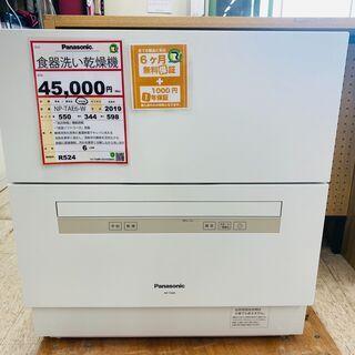Panasonic 食器洗い乾燥機 2019年製❕ 状態良…