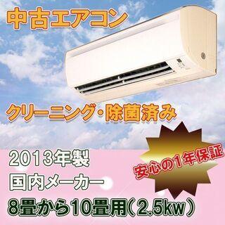 中古 ルームエアコン 取付工事費・1年保証込 地域限定  201...