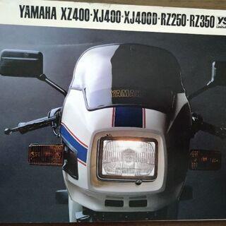 80年代 YSP限定車カタログ RZ.XJ、XZ