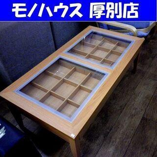 ニトリ センターテーブル 幅120×奥行63×高さ43㎝ ナチュ...