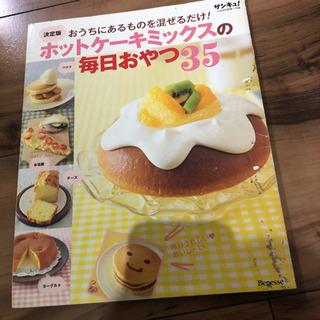 サンキュ ホットケーキミックスの毎日おやつ