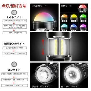 LEDランタン 高輝度 軽量 防水 7色変化 3 in 1 懐中電灯 PSE認証 - 売ります・あげます