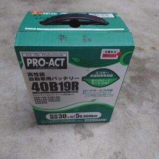 カーバッテリー 40B19R
