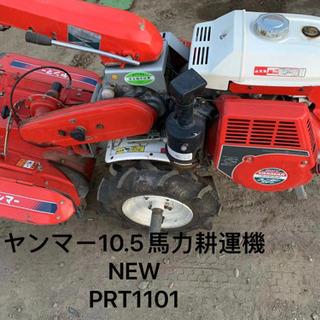 ヤンマーPRT1101耕運機中古10.5馬力ロータリー付けRB40-A