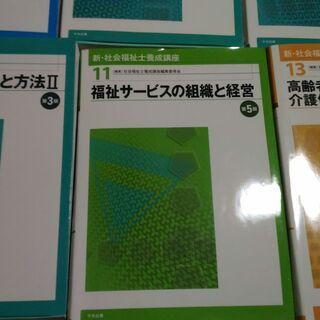 【2020年度用】社会福祉士資格試験 教科書 - 東大阪市