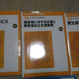 【2020年度用】社会福祉士資格試験 教科書 - 本/CD/DVD
