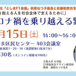【萩原なつ子先生特別セミナー】コロナ禍を乗り越える緊急会議