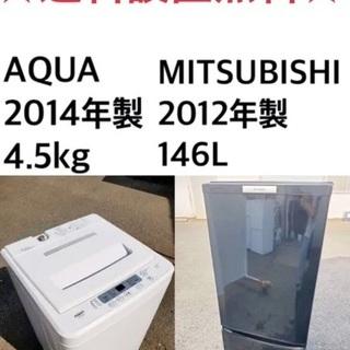 ★送料・設置無料★新生活応援・家電セット⭐️!冷蔵庫・洗濯…