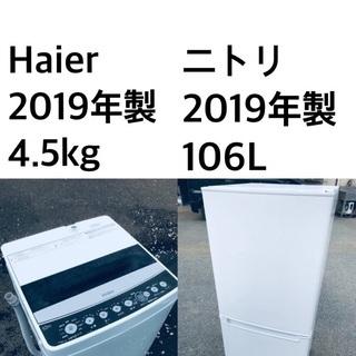 ★送料・設置無料★ 2019年製⭐️✨家電セット 冷蔵庫・…