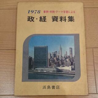 1978 政・経 資料集  浜島書店