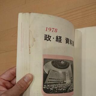 1978 政・経 資料集  浜島書店 - 家具