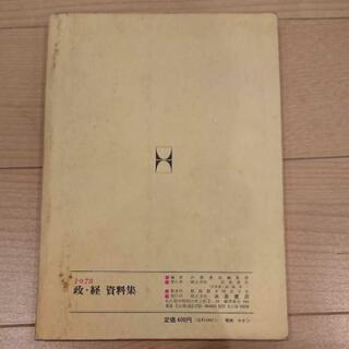 1978 政・経 資料集  浜島書店 - 名古屋市