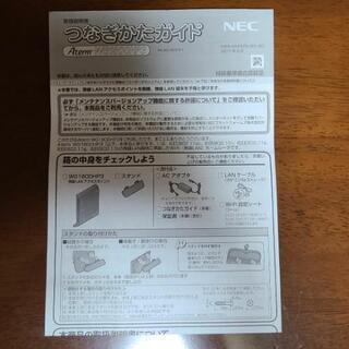 NEC WiFiルーター - 家電
