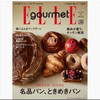 Elle Gourmet (エル・グルメ) 2021年 05月号