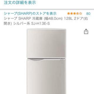2020年製 シャープ冷蔵庫34リットル 綺麗!の画像
