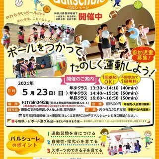ボール遊び・運動教室‐バルシューレ 5月23日(日)開催【…