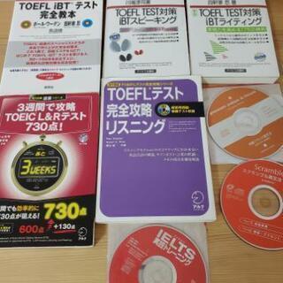 英語の本、TOEFL、勉強本