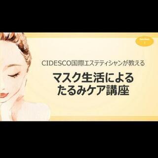 【無料動画講座】すきま時間にリフトアップ!