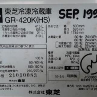 冷蔵庫 415リットル 5ドア [取引完了] - 家電