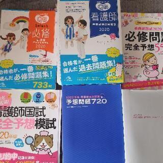 【約2万円相当】2020年版 看護師国家試験 参考書・問題…