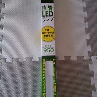 【ネット決済】15型グロースターター式器具専用LED