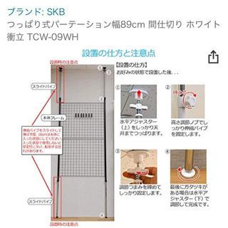 つっぱり式パーテーション - 家具