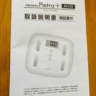 【あさって4/25処分】体重計 ホワイト BS238-WT - 文京区