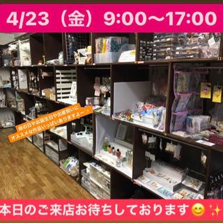 4/23(金)9:00〜17:00