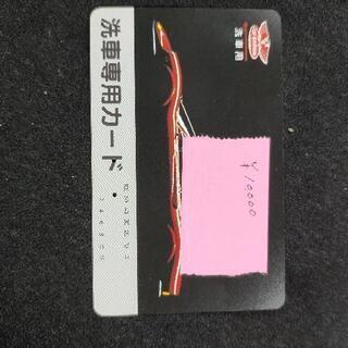 1万円分 コスモ石油 碧南店 洗車カード