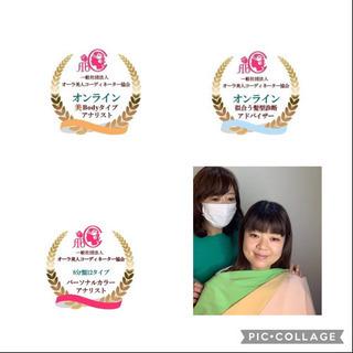 サンテビスタ 〜パーソナルカラー診断、骨格診断、似合う髪型診断〜