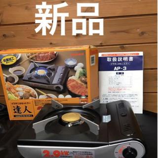 【新品】イワタニカセットフー 達人2.9kW